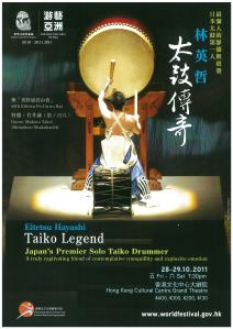 20111000 Eitetsu Hiyashi Concert Program_Page_1
