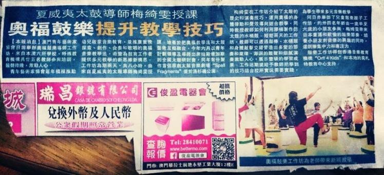 20151113 Macau News